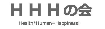 HHH(スリーエイチ)の会